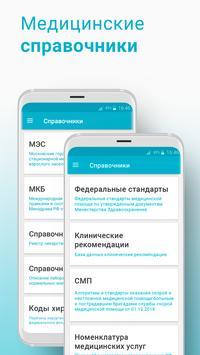 Справочник врача poster