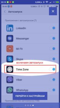 Time Zone скриншот 4