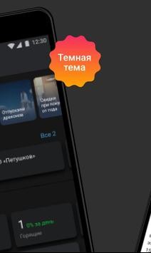 Мегаплан: бизнес онлайн screenshot 1