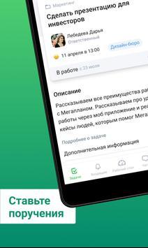 Мегаплан: бизнес онлайн screenshot 3