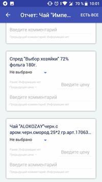 Salegroup screenshot 3