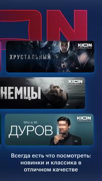 KION скриншот 1