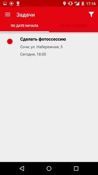 МТС Координатор screenshot 3