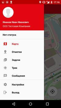 МТС Координатор screenshot 2