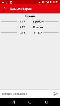 МТС Координатор screenshot 5