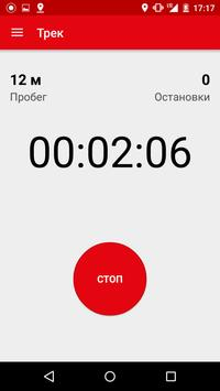 МТС Координатор screenshot 6