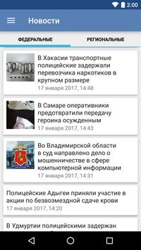 МВД РОССИИ screenshot 2