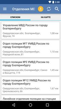 МВД РОССИИ screenshot 3