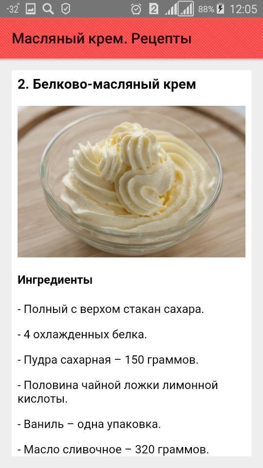 Масляный крем. Рецепты poster