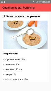 Овсяная каша. Рецепты screenshot 3