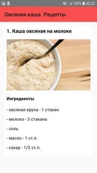 Овсяная каша. Рецепты screenshot 1