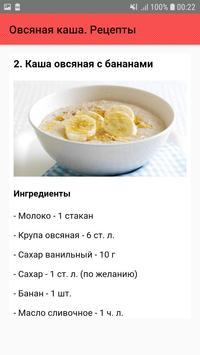 Овсяная каша. Рецепты screenshot 2