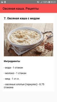 Овсяная каша. Рецепты screenshot 7