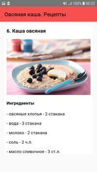 Овсяная каша. Рецепты screenshot 6