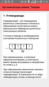 Органическая химия. Теория screenshot 1