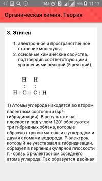 Органическая химия. Теория screenshot 3