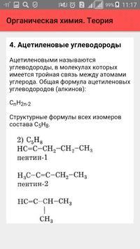Органическая химия. Теория screenshot 4
