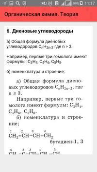 Органическая химия. Теория screenshot 6