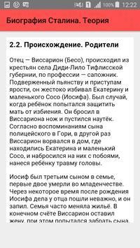 Биография Сталина. Теория screenshot 3