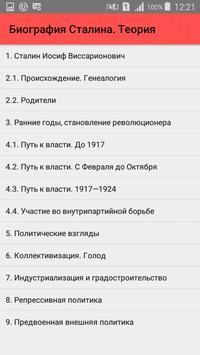 Биография Сталина. Теория poster