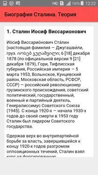 Биография Сталина. Теория screenshot 1