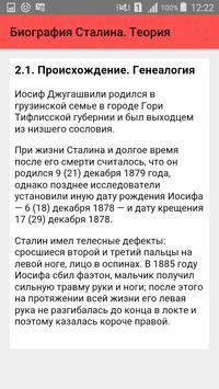 Биография Сталина. Теория screenshot 2