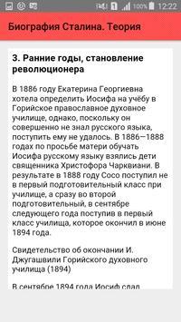Биография Сталина. Теория screenshot 4