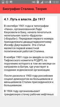 Биография Сталина. Теория screenshot 5