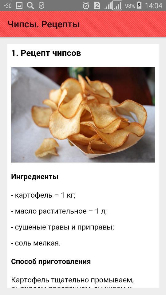 Чипсы. Рецепты poster