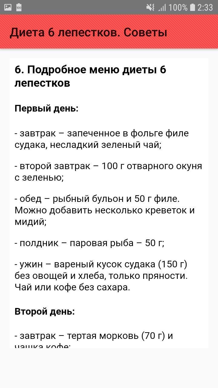 Диета Ромашка 6 Лепестков Подробное Меню