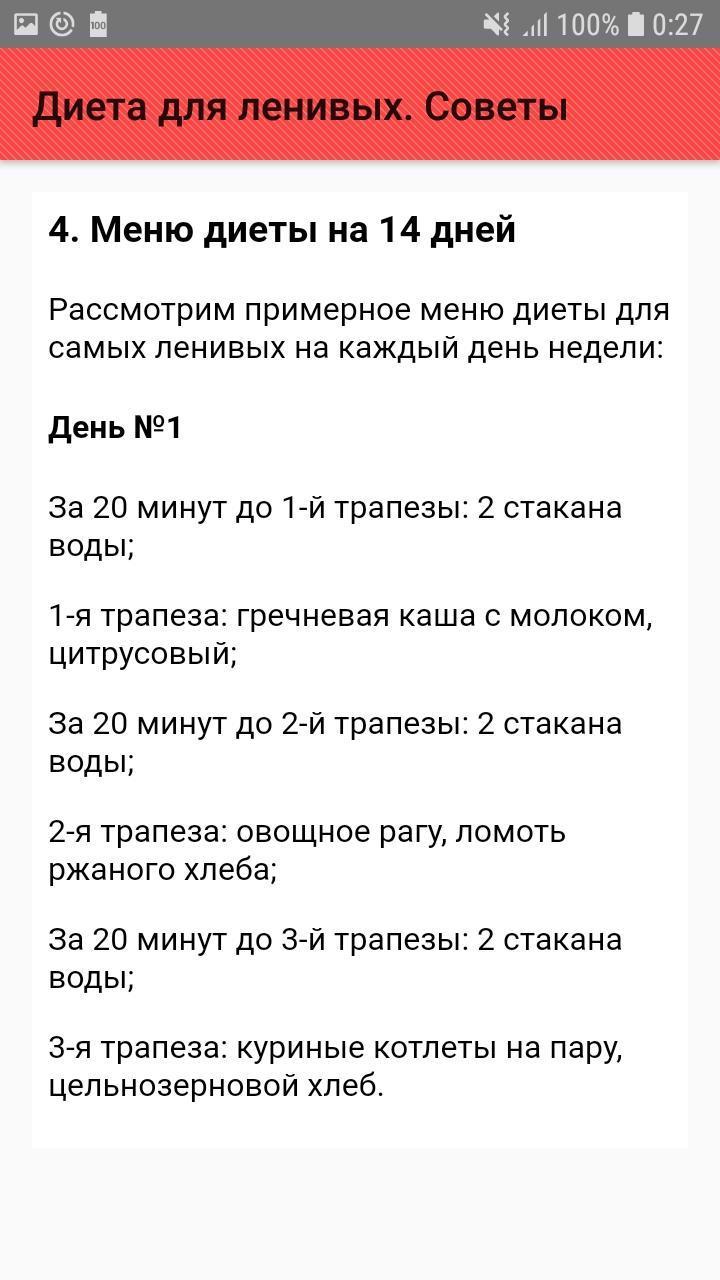 Ленивая Диета Минус 10 Кг За Неделю Отзывы