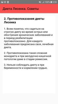 Диета Лесенка. Советы screenshot 2