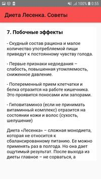 Диета Лесенка. Советы screenshot 7
