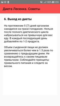 Диета Лесенка. Советы screenshot 6