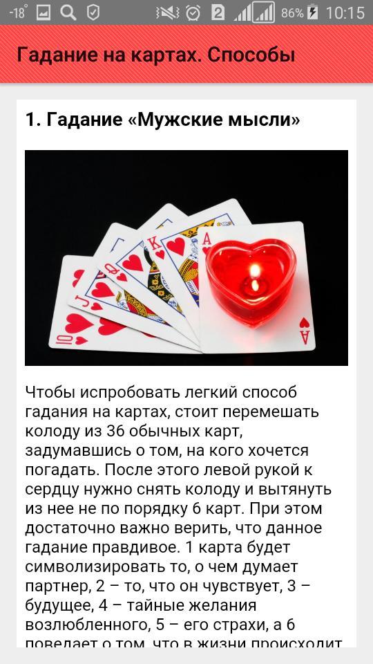 Гадания на картах нужен или не нужен гадание на игральных картах сочетания карт