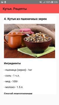 Кутья. Рецепты screenshot 4