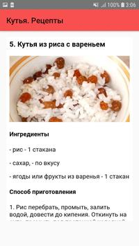 Кутья. Рецепты screenshot 5