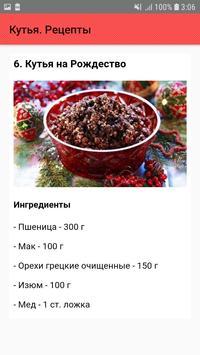 Кутья. Рецепты screenshot 6