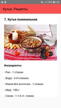 Кутья. Рецепты screenshot 7