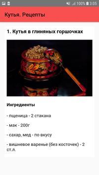 Кутья. Рецепты screenshot 1
