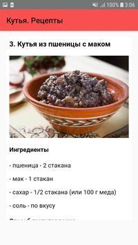 Кутья. Рецепты screenshot 3