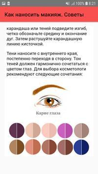 Как наносить макияж. Советы screenshot 5