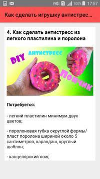 Как сделать игрушку антистресс. Инструкция screenshot 4