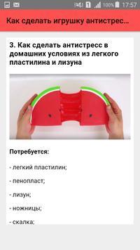 Как сделать игрушку антистресс. Инструкция screenshot 3
