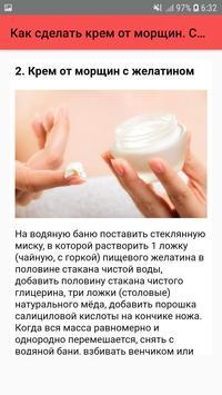 Как сделать крем от морщин. Советы screenshot 2