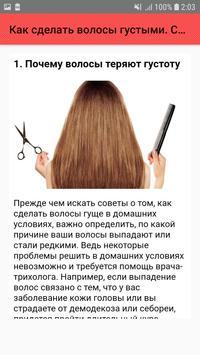 Как сделать волосы густыми. Советы screenshot 1