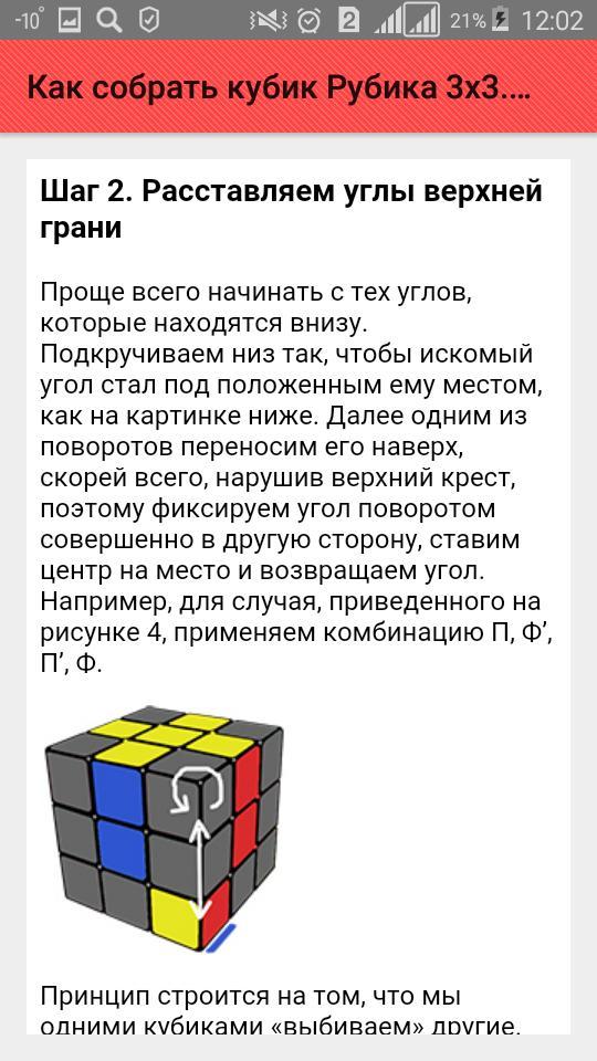 сочетание как собрать кубик рубика реферат фото применением специалисты настоятельно