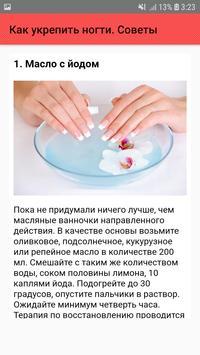 Как укрепить ногти. Советы screenshot 1