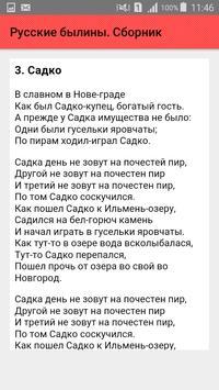 Русские былины. Сборник screenshot 3
