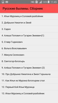 Русские былины. Сборник poster
